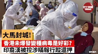 【晨早直播】大馬封城!香港未爆發變種病毒是好彩? 港府擬引入合資格非本地醫生,解決多年來醫生不足問題? 印裔漢被控涉瞞報行蹤還押。 | HotTV