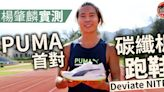 【鞋評】楊肇麟實試碳纖板跑鞋PUMA Deviate NITRO