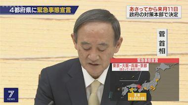 快新聞/日本緊急事態延至月底 菅義偉:東京奧運照常舉行