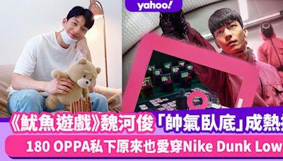 《魷魚遊戲》魏河俊「帥氣臥底」成熱搜!180 OPPA私下原來也愛穿Nike Dunk Low