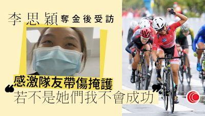 全運會 李思穎公路單車個人賽封后 港隊收穫今屆第二金