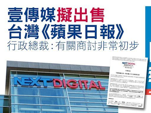 壹傳媒擬出售台灣《蘋果日報》 行政總裁:有關商討非常初步   蘋果日報