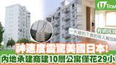 【環球熱話】內地承建商建10層公寓僅花29小時神速度震驚美國日本   U Travel 旅遊資訊網站