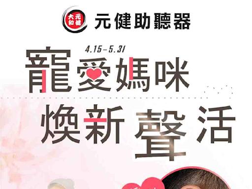 5月寵愛媽咪 元健助聽器推出母親節優惠價格總整理 | 蕃新聞