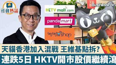 【四面楚歌】天貓香港加入混戰 王維基點拆? 連跌5日 HKTV股價瀉 | BusinessFocus