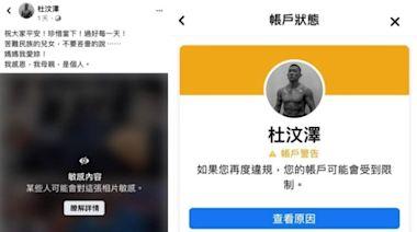 PO林鄭對比照遭警告 杜汶澤「求饒」諷臉書(組圖) - - 影視熱議