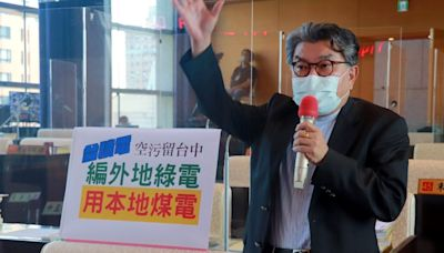台中市議員抨擊用電大戶表面買綠電卻大用台中火力廠煤電--上報