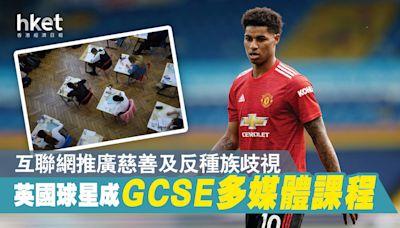 互聯網推廣慈善及反種族歧視 英國球星成GCSE多媒體課程 - 香港經濟日報 - 即時新聞頻道 - 國際形勢 - 環球社會熱點