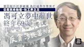 港抗命始祖馮可立夢中逝世 終年69歲 為艇戶抗爭成首代被定罪社工 | 蘋果日報