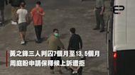 (亞新社) 黃之鋒三人判囚7個月至13.5個月 周庭盼申請保釋候上訴遭拒