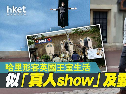 【英國王室】哈里形容王室生活 似「真人show」同動物園 - 香港經濟日報 - 即時新聞頻道 - 國際形勢 - 環球社會熱點
