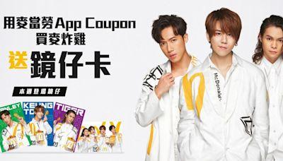 【消費優惠】麥當勞App買麥炸雞套餐送MIRROR「鏡仔卡」 - 香港經濟日報 - 理財 - 精明消費
