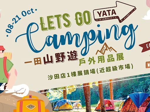 【消費優惠】沙田一田百貨戶外用品展 露營遠足裝備低至半價 - 香港經濟日報 - 理財 - 精明消費