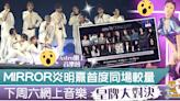 【MIRRORX聲夢傳奇】網上騷撮合兩台皇牌同台 炎明熹MIRROR首度同場較量 - 香港經濟日報 - TOPick - 娛樂