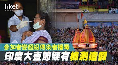 印度大壺節疑有檢測造假 參加者變超級傳染者播毒 - 香港經濟日報 - 即時新聞頻道 - 國際形勢 - 環球政治