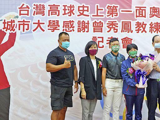 高爾夫》東京奧運台灣高球逆轉奪牌,城市科大「教師節」表揚曾秀鳳