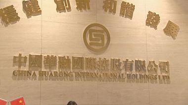 華融:政府支持未變 已為將到期債券做好準備