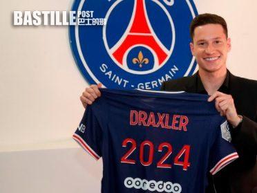 【法甲】巴黎聖日耳門宣布 達斯拿續約至二四年 | 體育