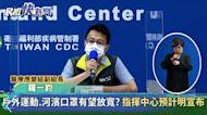快新聞/二級警戒管制再鬆綁? 戶外運動可望例外「免戴口罩」