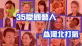 35表忠藝人懶理香港疫情反彈 拍片與玻璃心同心共「冀」 | 蘋果日報