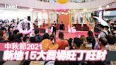 新地15大商場中秋旺丁旺財 人流生意均勝2020年 - 香港經濟日報 - 地產站 - 地產新聞 - 商場活動