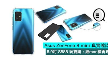 Asus ZenFone 8 mini 真實確認,5.9吋 S888 玩雙鏡,細mon機再現