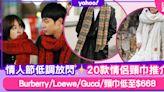 情人節禮物2021|Burberry、Loewe名牌頸巾低至$668!20款情侶穿搭保暖頸巾低調放閃