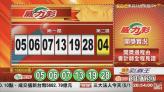 5/13 威力彩、雙贏彩、今彩539 開獎囉!