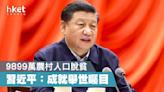 習近平:9899萬農村人口全面脫貧 成就舉世矚目 - 香港經濟日報 - 中國頻道 - 國情動向