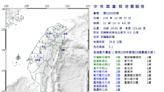 【快訊】11:16發生規模5.3地震 連台北都感受搖晃