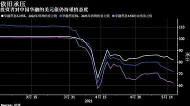 紐約時報:中國制訂華融重組方案 境內外債券投資人面臨重大損失