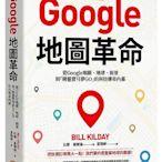 9789869833097 【大師圖書日出出版】Google地圖革命:從Google地圖、地球、街景到「精靈寶可夢GO」的科技傳奇內幕