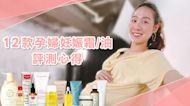 【女生熱話題】雅勻老實說!12款孕婦妊娠霜/油 PK評比
