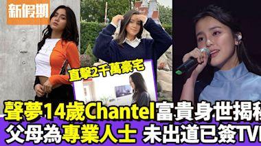 聲夢傳奇|國民初戀起底 14歲Chantel姚焯菲父母職業被揭 未出道已簽約TVB