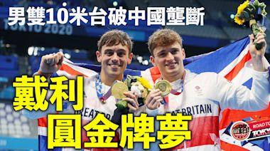 【東京奧運】奮戰4屆奧運 戴利雙人10米板圓金牌夢