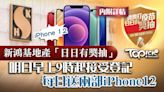 【打針優惠】新地千萬元抽獎明早9時起接受登記 每日送兩部iPhone12【附登記連結】 - 香港經濟日報 - TOPick - 新聞 - 社會