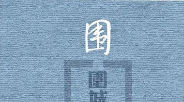 錢鍾書唯一的小說《圍城》:和誰過,其實都是跟自己過   小一大書