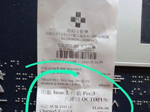 電子消費券 沙田藥方收2%手續費 八達通:已取消其戶口 - 新聞 - am730