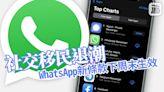WhatsApp新條款5.15後生效 專家指「社交移民」退潮 僅少數人轉場 | 蘋果日報
