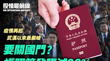 【8.2役情最前線】要關國門? 護照簽發驟減98%