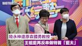 陸永神還原袁國勇教授 王祖藍再反串做特首「藍太」 | 娛圈事
