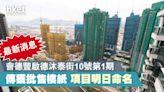 【最新消息】會德豐啟德沐泰街10號第1期傳獲批售樓紙 項目明日命名 - 香港經濟日報 - 地產站 - 新盤消息 - 新盤新聞