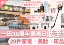 一田購物優惠日2020 全場減價1折起 29件家電廚具、美妝、床品推介 |SundayMore