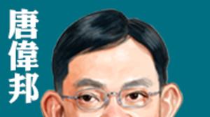 守護海洋 - 識人識字:唐偉邦 - am730