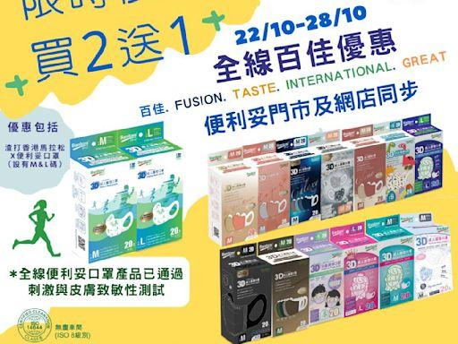 【便利妥】精選盒裝3D護理口罩買二送一(22/10-28/10)