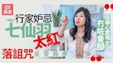 專訪 | 七仙羽斷言姜濤會紅過劉德華:佢攞到第一名都係命運