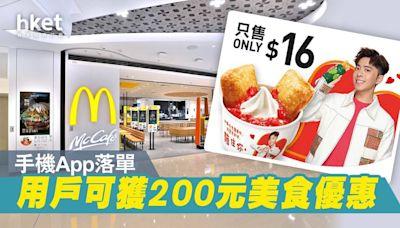 【麥當勞優惠】麥當勞App公布每星期新優惠 MIRROR成員Edan新地蘋果脆優惠售16元 - 香港經濟日報 - 即時新聞頻道 - 商業