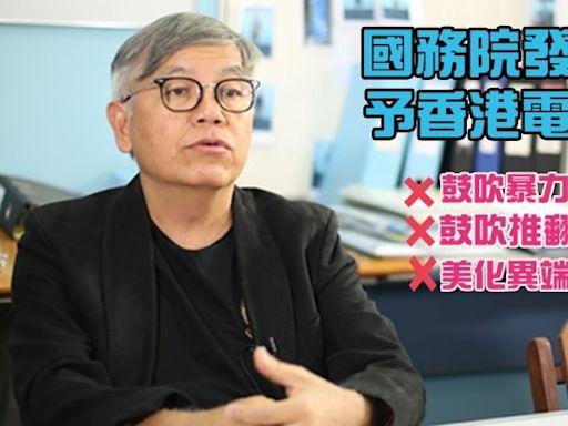 國務院威嚇香港電影業界自我審查 不容推翻政權作品上映 | 蘋果日報