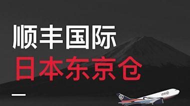 順豐國際日本東京倉上線運營