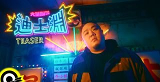 【ROCK Teaser】大淵MUTA《迪士淵 yUanber Eats》2021.06.17 MV首播